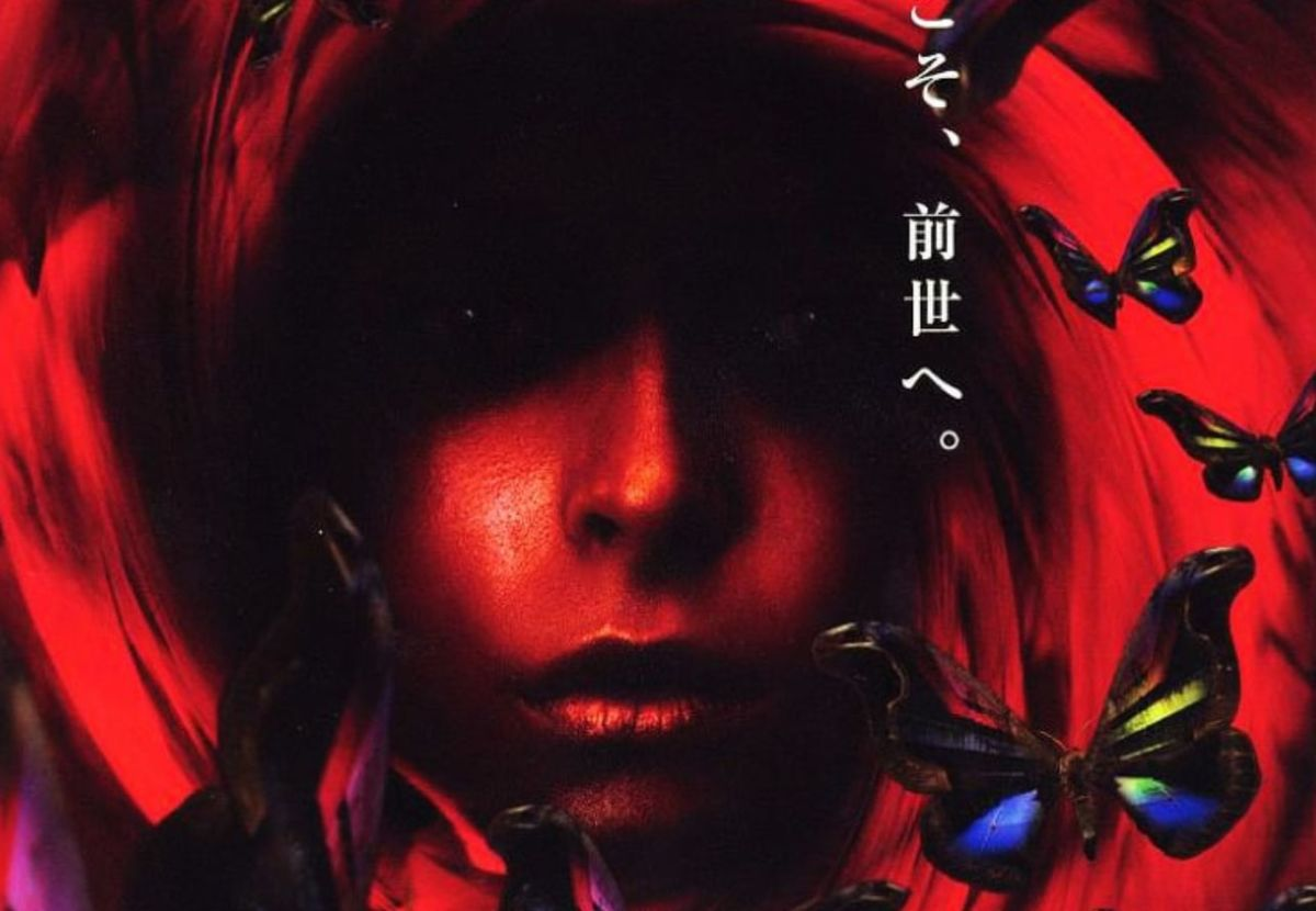 Reincarnation (2005)